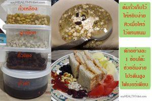 ต้มถั่วรวมมิตรเพื่อสุขภาพ-mixed-bean-soup