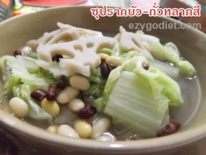 ซุปรากบัว-ถั่วหลากสีอาหารสุขภาพช่วยลดน้ำหนัก