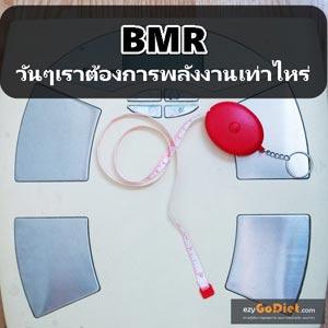 วิธีคำนวณ BMR