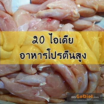 20 อาหารโปรตีนสูง
