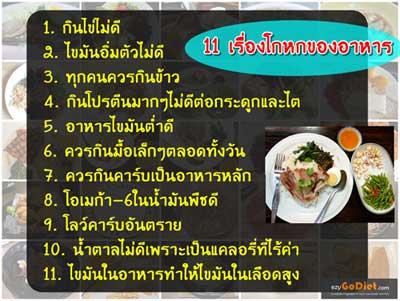 11 เรื่องโกหกของอาหาร
