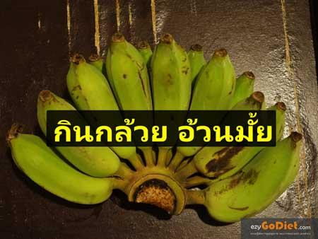 กล้วย กับการลดน้ำหนัก
