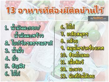 13 อาหารที่ต้องมีติดบ้านไว้
