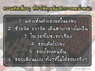 6 ความคิดเสี่ยง