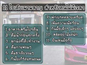 11วิธี กระตุ้นการเผาผลาญ