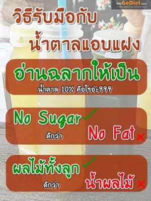 วิธีรับมือกับ น้ำตาลแอบแฝง