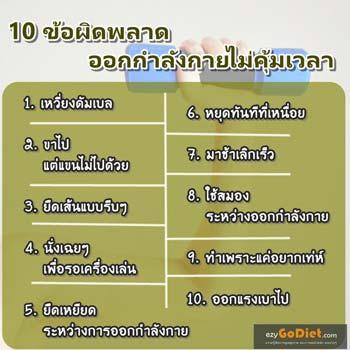 10 วิธี ออกกำลังกายอย่างคุ้มค่า