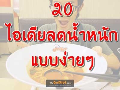 20 ไอเดียลดน้ำหนัก แบบง่ายๆ